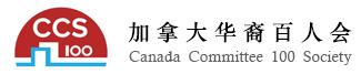 加拿大华裔百人会 CCS100